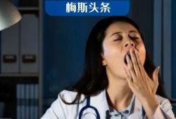 EHJ:不要上夜班!中国学者发现,上夜班超过10年的女性房颤风险增加64%!