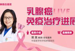 樊英:乳腺癌免疫治疗进展