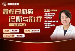 中国医学科学院血液病医院王迎直播解读:急性白血病诊断与治疗