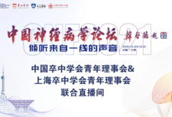 下载APP看直播:上海卒中学会第二届学术年会 暨第十五届中国神经病学论坛