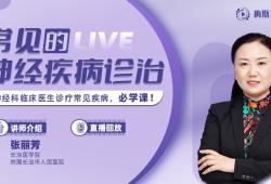 张丽芳:癫痫的诊治与抢救