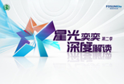 """""""星光奕奕-深度解读""""第二季线上会议-粤闽赣专场"""