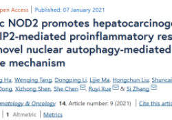 """<font color=""""red"""">复旦</font><font color=""""red"""">大学</font>张思团队首次报道病原生物感染介导DNA损伤和肿瘤发生的新机制"""