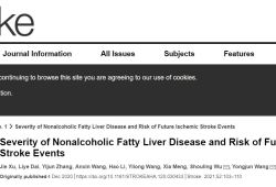 STROKE:脂肪肝或能增加卒中发生风险