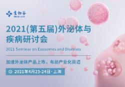 """上海2021(第五届)<font color=""""red"""">外</font><font color=""""red"""">泌</font><font color=""""red"""">体</font><font color=""""red"""">与</font>疾病研讨会(2021.4)"""