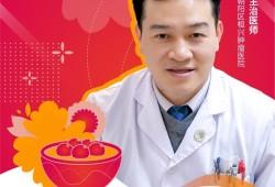 听专家讲肿瘤化疗恶心呕吐如何规范治疗?化疗患者可以吃元宵汤圆吗?