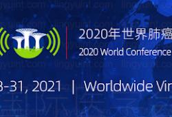2020世界肺癌大会:LDCT筛查对检出非吸烟肺癌患者的有效性