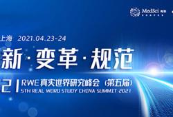 2021RWE真实世界研究峰会(第五届)创新变革规范 中国-上海 2021.04.23-24