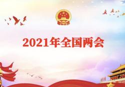 """2021<font color=""""red"""">全国</font>两会医药提案精华集锦"""