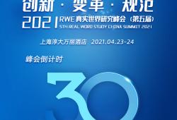 30天倒计时!2021RWE真实世界研究峰会(第五届)