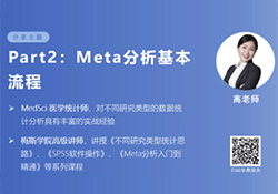 """【<font color=""""red"""">Meta</font>分析学习营】第二期 60分钟讲透<font color=""""red"""">Meta</font>分析基本流程,免费观看"""