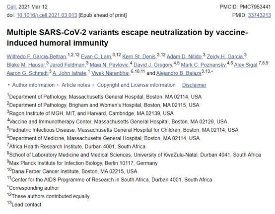 新冠疫苗任重道远:多种COVID-19变异株通过疫苗诱导的体液免疫逃避中和