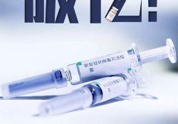 全国新冠病毒疫苗接种剂次已超1亿剂次!最高日接种超过610万剂次,国内最高有望达到每日1000万剂次