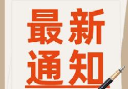 """教育部发文撤销农村医学专业,中职基层<font color=""""red"""">医生</font>何去何从?"""