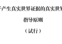 """<font color=""""red"""">国家</font>药监局药审<font color=""""red"""">中心</font>关于发布《用于产生真实世界证据的真实世界<font color=""""red"""">数据</font>指导原则(试行)》"""