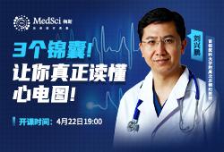 【直播】北京朝阳医院刘兴鹏主任——3个独家锦囊,让你真正读懂心电图
