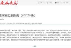 CDS今日重磅发布最新指南——《中国2型糖尿病防治指南(2020年版)》
