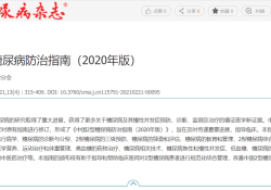 """CDS今日重磅发布最新指南——《<font color=""""red"""">中国</font>2型糖尿病<font color=""""red"""">防治</font>指南(2020<font color=""""red"""">年</font><font color=""""red"""">版</font>)》"""