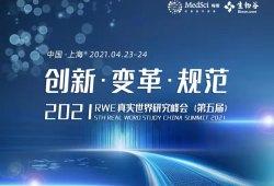 2021RWE真实世界研究峰会(第五届)议程即将定稿!