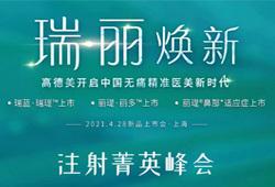 全国注射菁英峰会 2021.4.28新品上市会·上海