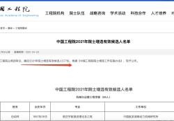 """中国工程院2021<font color=""""red"""">年</font>院士增选577位有效候选人名单公布,其中医药<font color=""""red"""">卫生</font><font color=""""red"""">部</font>84位有效候选人"""