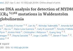 "Am J Hematol:cfDNA技术检测华氏巨<font color=""red"">球蛋白</font><font color=""red"">血</font><font color=""red"">症</font>中MYD88 L265P和CXCR4 S338X突变"