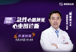 【今晚19:00直播】石家庄市第一医院胡喜田主任:急性心肌梗死心电图诊断