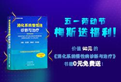 【领福利拉】五一劳动节,《消化系统慢性病诊断与治疗》0元包邮送,限量100本!