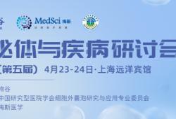 生物谷 2021(第五届)外泌体与疾病研讨会