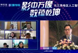 长三角AI影像论坛在沪举行  权威大咖力推AI临床创新