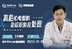 【直播预告】郑晓晖主任:高危心电图的急诊识别及处理