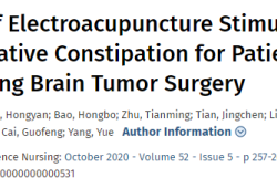 J Neurosci Nurs:电针刺激可缓解脑瘤手术患者术后便秘的问题