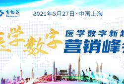 2021首届医学数字营销峰会议程更新!