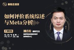 【直播预告】潘岳松副研究员:如何评价系统综述与Meta分析