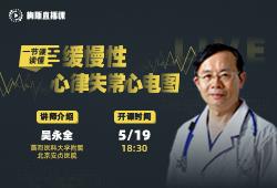 【直播预告】吴永全教授:缓慢性心律失常心电图
