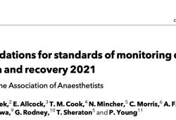 2021 AA指南:麻醉和恢复期间监测标准建议