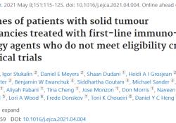 "Eur J Cancer:不符合临床研究标准的实体<font color=""red"">恶性</font><font color=""red"">肿瘤</font>患者一线免疫治疗的疗效评估"