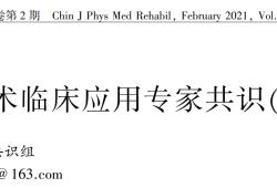 中国肌内效贴技术临床应用专家共识(2020),一文get要点!