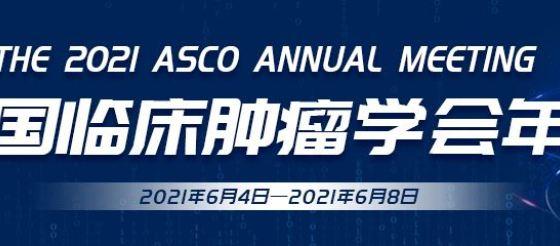 2021ASCO  第57届美国临床肿瘤学会年会在线开幕!