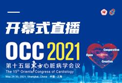 开幕式直播-2021东方心脏病学会议