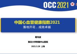 """2021版中国<font color=""""red"""">心血</font><font color=""""red"""">管</font><font color=""""red"""">健康</font>指数发布;上海排名第一!"""