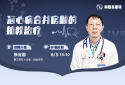 【今晚18:30直播】南京医科大学第一附属医院-张定国:冠心病合并房颤的抗栓治疗