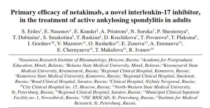 Clin Exp Rheumatol:2期临床试验结果证实尼塔奇单抗对活动性强直性脊柱炎良好的疗效和安全性
