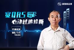 【5月11日19:00直播】解放军总医院卢喜烈:宽QRS心动过速诊断