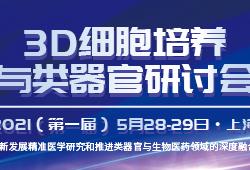 2021 3D细胞培养与类器官研讨会-报名优惠中