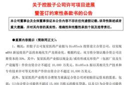 复星医药/BioNTech在中国设立合资公司:mRNA新冠疫苗复必泰年产能达10亿剂,预计7月前被国内批准上市