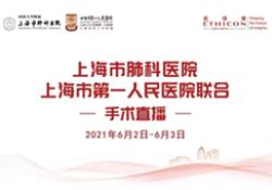 "胸外科手术直播(<font color=""red"">上海</font>市肺科医院&<font color=""red"">上海</font>市第一人民医院联合)"