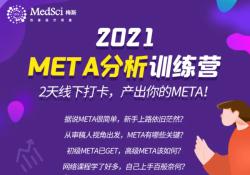 "2021<font color=""red"">Meta</font><font color=""red"">分析</font>训练营开始招生啦!"