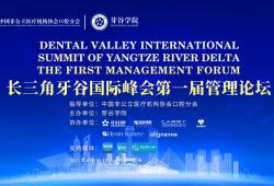 """热烈祝贺""""中国·长三角牙谷国际峰会第一届管理论坛""""在沪成功举办"""