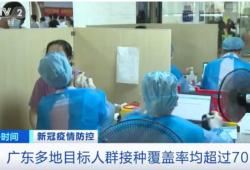 广东新增6例新冠肺炎感染者,广东省加快疫苗接种,建立免疫屏障阻遏病毒传播